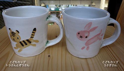 マグカップ(ぞう&トラ・うさぎ)