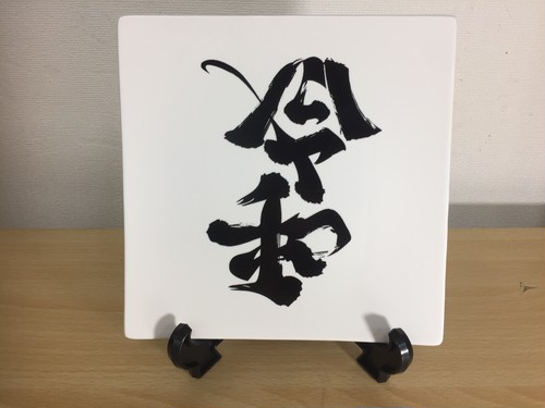 有田焼飾皿(正方皿.小) [野村一晟×ARITA PORCELAIN LAB-コラボ][令和,平成,アンビグラム]