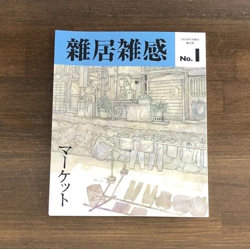 雑居雑感 Vol.1(創刊号)