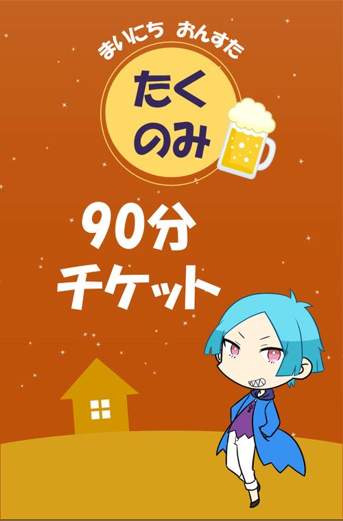 【90分】20:00~2:00毎日営業宅飲みルーム!【No.5】