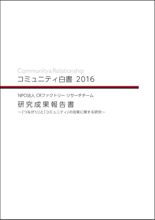 コミュニティ白書2016 〜「つながり」と「コミュニティ」の効果に関する研究〜