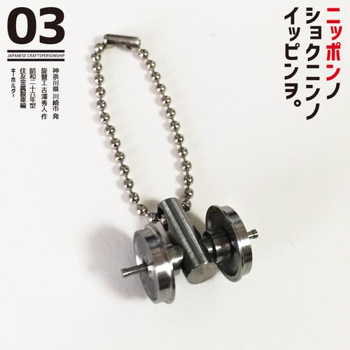 日本の職人の逸品を 03 ステン製 昭和二十六年型 車輪 キーホルダー(Nゲージ)