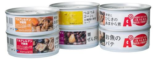 栄養士とシェフが作る豊かで美味しい備蓄缶シリーズ(6缶セット)