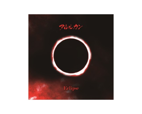 Eclipse【TYPE:A】