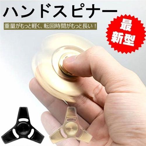 ハンドスピナー 合金 スピン Hand spinner フォーカス 指スピナー おもちゃ  指のこま ひし型 ブラック   ブラックc03078-BLK