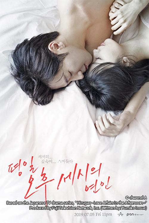 ☆韓国ドラマ☆《平日午後3時の恋人》Blu-ray版 全16話 送料無料!