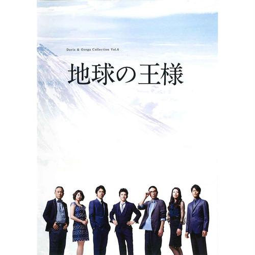 地球の王様/DVD