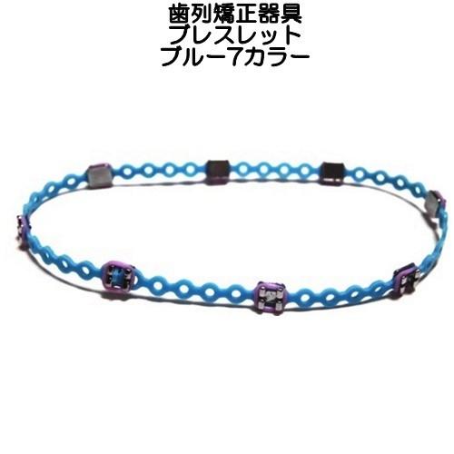 braced Lets ブレスレッツ 歯列矯正器具ブレスレット ブルー7カラー ラバー 歯科矯正器具 ゴム 細い bracelet