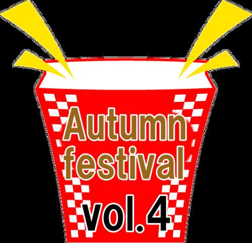 オータムフェスティバル vol.4 サプライズ大放出/Tシャツ+ジグ5本セット!
