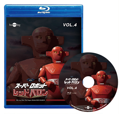 Blu-ray スーパーロボットレッドバロンVol.4 (13話~16話収録)