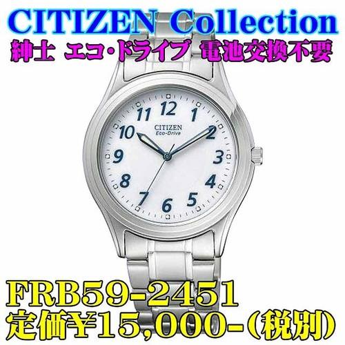 シチズン 紳士 エコ・ドライブ FRB59-2451 定価¥15,000-(税別)