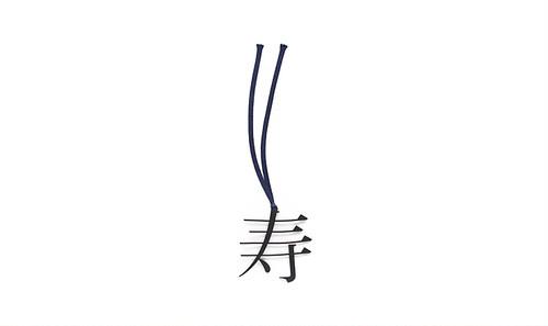 活字ブックマーカー(寿)