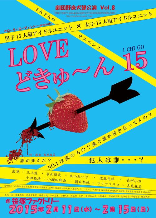 「LOVEどきゅ~ん15(ichigo) 再演」DVD