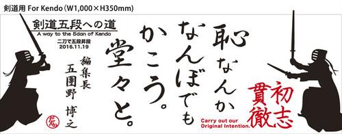 「剣道五段への道」昇段記念面ぬぐい