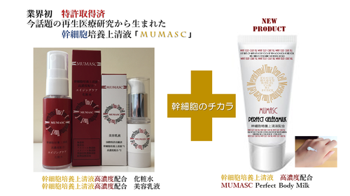 ALL in ONE MUMASC Perfect Body Milk+化粧水+美容乳液