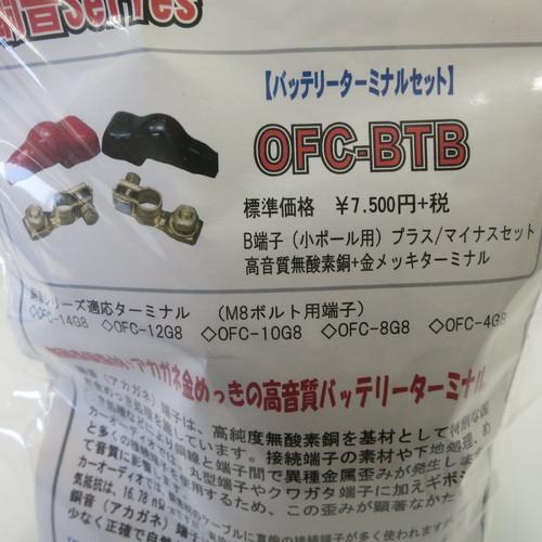 銅音バッテリーターミナル B端子セット(小ポール)OFC-BTB