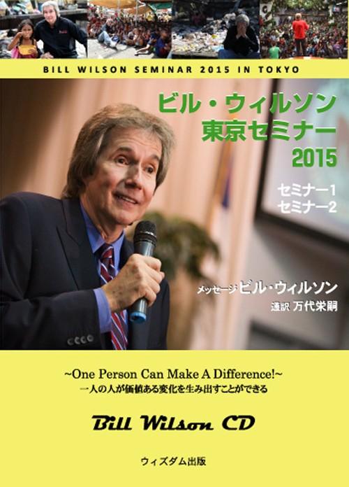 ビル・ウィルソン東京セミナー2015