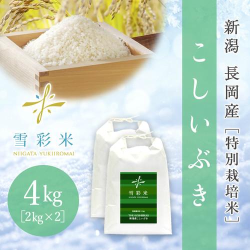 【雪彩米】長岡産 特別栽培米 新米 令和2年産 こしいぶき 4kg
