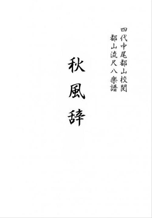 T32i332 秋風辞(尺八/菊原琴治/楽譜)