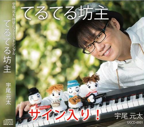 【サイン入り】1st CD「てるてる坊主」