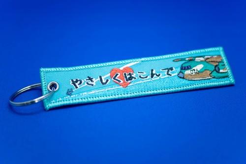 ひこうき工房Azul~あすーる~/やさしくはこんでc-1フライトタグ