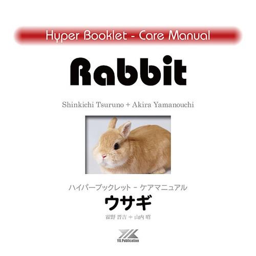 ハイパーブックレットケアーマニュアルウサギ