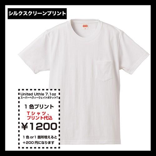United Athle ユナイテッドアスレ 7.1oz オーセンティック スーパーへヴィーウェイト ポケットTシャツ(品番4253-01)