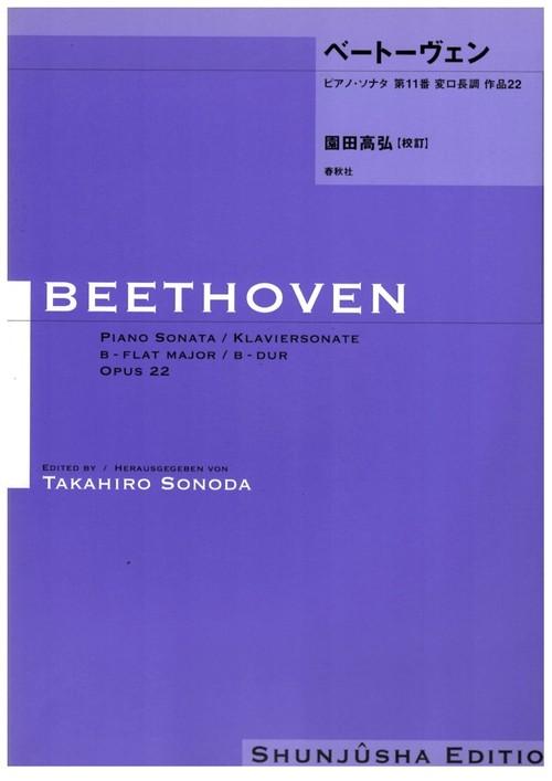 S035i11 Takahiro SONODA kouteiban beethoven・Piano・Sonate #11[B♭Major] op22(Piano solo/T. SONODA /Full Score)