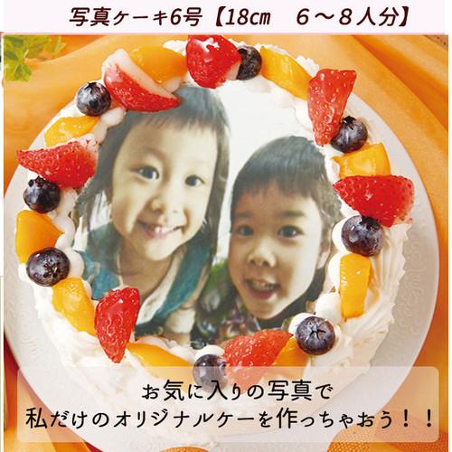 写真ケーキ6号【18㎝6~8人分】