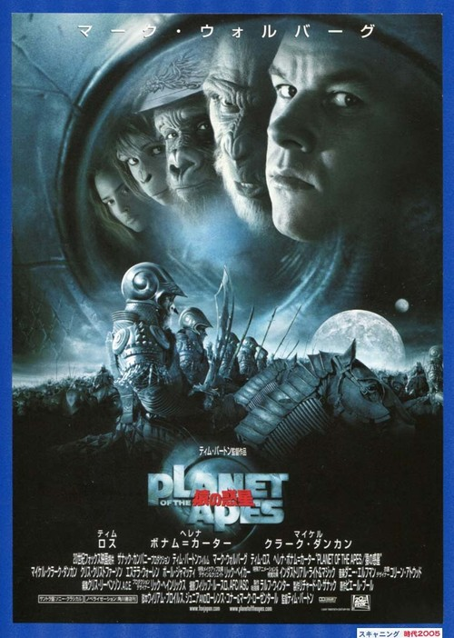 PLANET OF THE APES 猿の惑星(2)