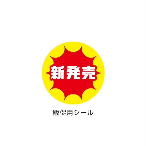 販促シール【新発売】 520枚(P2900-02)
