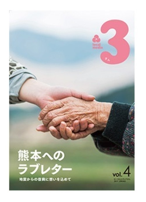 vol.4(1~3冊)