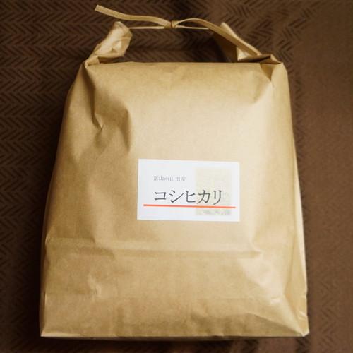【送料無料】富山県山田産コシヒカ15kg(5kg×3袋) 令和2年