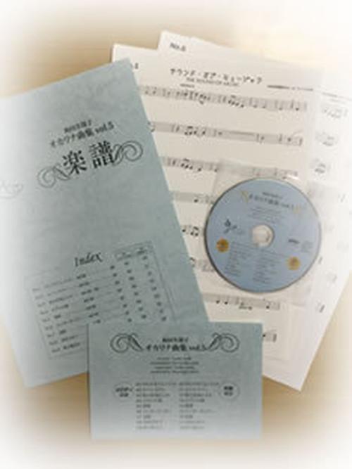 オカリナ教材 「和田名保子 オカリナ曲集 vol.5」