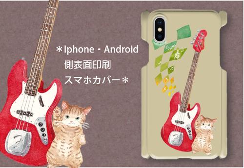 選べるカラー*iphone・Android側表面印刷スマホカバー《tora》