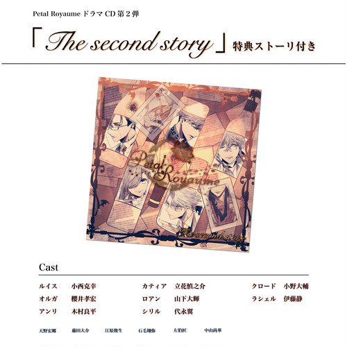 【CD】ドラマCD「The second story」