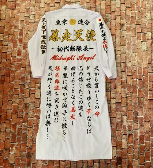【レンタル】暴走天使〜高級刺繍入り #特攻服 〜(白130cm超ロング)