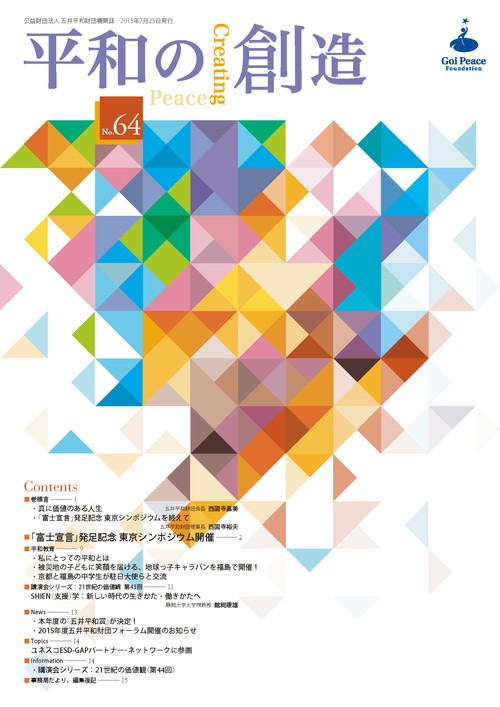『平和の創造』No.64 2015年7月25日発行