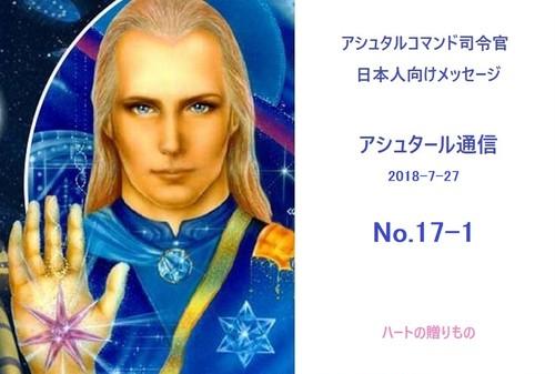 アシュタール通信No.17-1(2018-7-27)