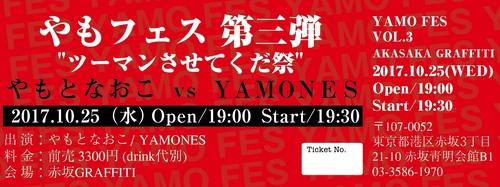 【ticket】2017.10.25 赤坂グラフィティー