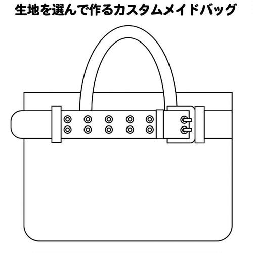 Handbag【カスタムメイド】