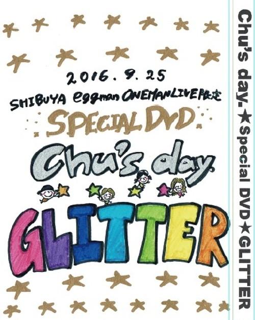 「GLITTER」DVD & Bru-ray
