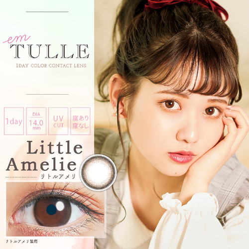 エンチュール ワンデー(em TULLE 1DAY)《Little Amelie》リトルアメリ[10枚入り]