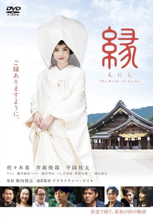 映画「縁(えにし)」DVD