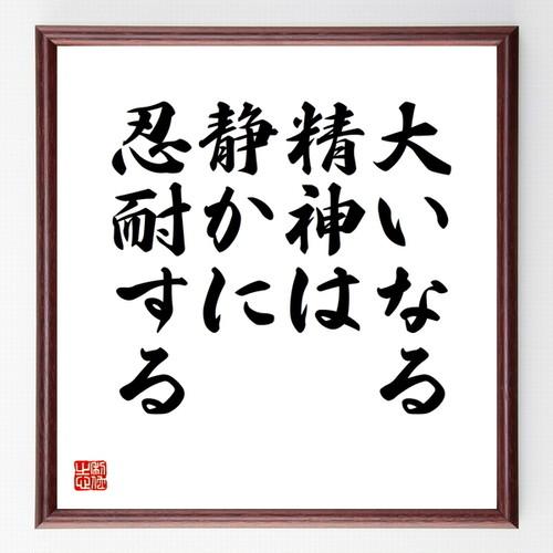 シラーの名言書道色紙『大いなる精神は、静かに忍耐する』額付き/受注後直筆(千言堂)Z3299