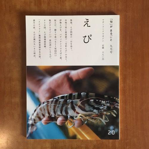 [古書]「旬」がまるごと マザーフードマガジン 20