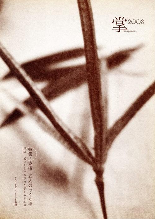 掌 tanagokoro 2008