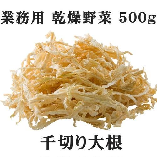 【業務用】千切り大根  500g 鹿児島県産 乾燥野菜【送料別途】