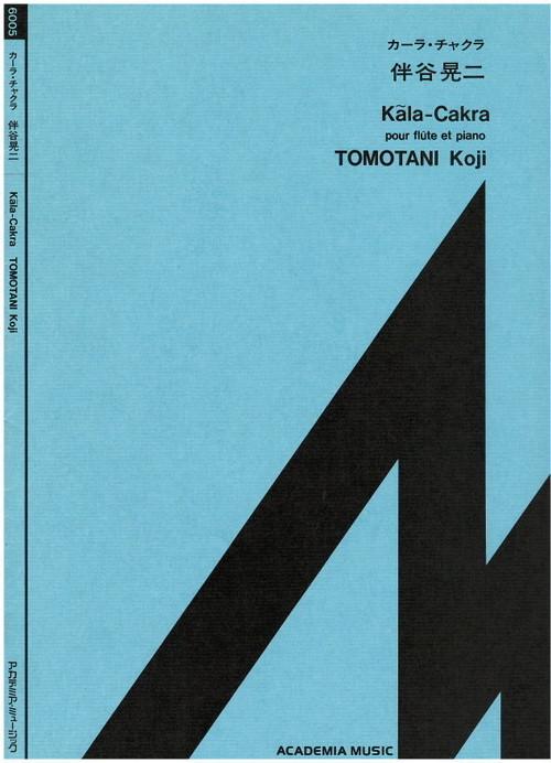 A02i16 Kala-Cakra(Flute,Piano/K. TOMOTANI /Full Score)