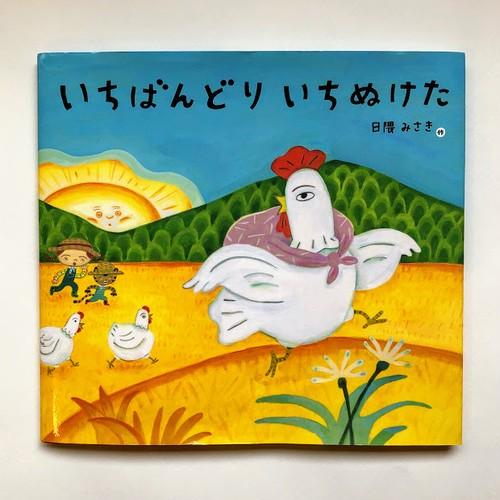 日隈みさき 絵本「いちばんどり いちぬけた」